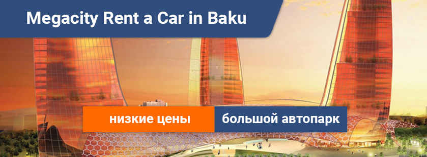 Megacity Rent Car Baku Banner 1